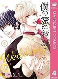 僕の家においで Wedding 4 (マーガレットコミックスDIGITAL)