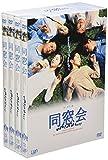 同窓会 DVD-BOX[DVD]