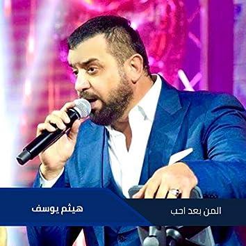 Alman Baed Al Hob