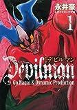 改訂版デビルマン(1) (KCデラックス)