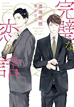 [渡海奈穂, 梨とりこ]の完璧な恋の話 (ディアプラス文庫)