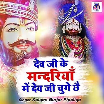 Dev Ji Ke Mandariya Me Dev Ji Chuge Chh (Rajasthani)