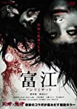 富江 アンリミテッド【DVD】 image