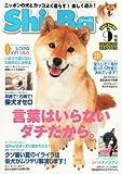 Shi-Ba (シーバ) 2012年 09月号 [雑誌]