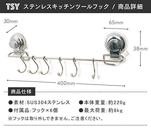 TSY『キッチンツールフック6個付き』