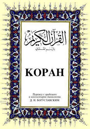 Kopah (Orta Boy): Kur'an-? Kerim ve Rusca Meali
