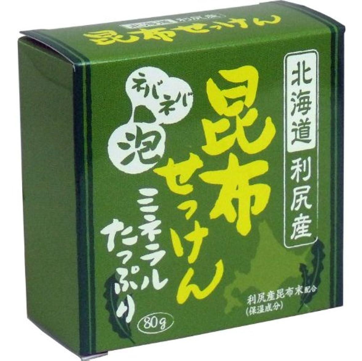 どこにも認めるちっちゃい北海道利尻産昆布末配合!!ミネラルたっぷりの化粧石鹸です!3個セット