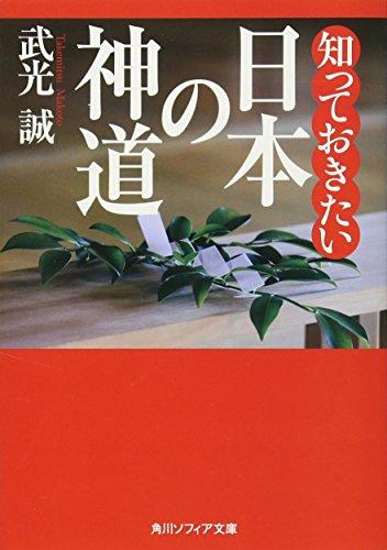 知っておきたい日本の神道 (角川ソフィア文庫)の詳細を見る