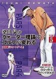 桑田泉のクォーター理論でゴルフが変わる Vol.5技術編『ショートゲーム』[DVD]