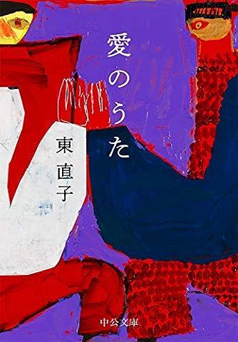 愛のうた (中公文庫)