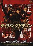 ライジング・ドラゴン[DVD]