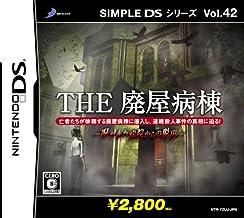 SIMPLE DSシリーズ Vol.42 THE 廃屋病棟 ~呪われた病院からの脱出~
