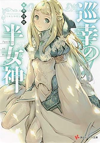 巡幸の半女神 (講談社ラノベ文庫)