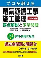 51L0dd5ij0L. SL200  - 電気通信工事施工管理技士試験 01