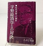 宇野経済学との対決 (1980年)