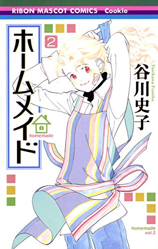ホームメイド 2 (りぼんマスコットコミックス クッキー)