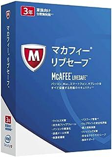 マカフィー リブセーフ | 3年版 | 台数無制限 | Win/Mac/iOS/Android対応