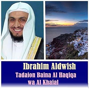 Tadaion Baina Al Haqiqa Wa Al Khaial (Quran)