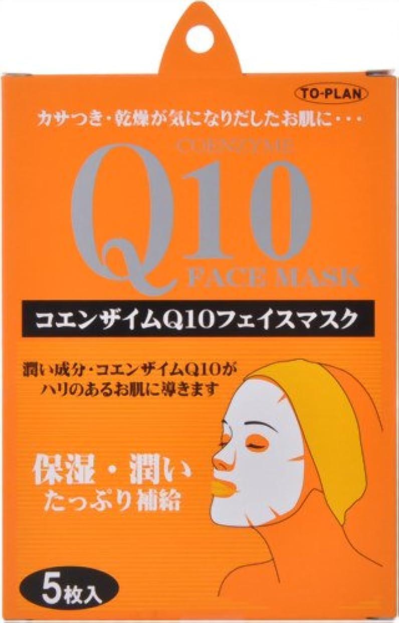 輝く真実物理的にTO-PLAN(トプラン) Q10フェイスマスク 5枚入り