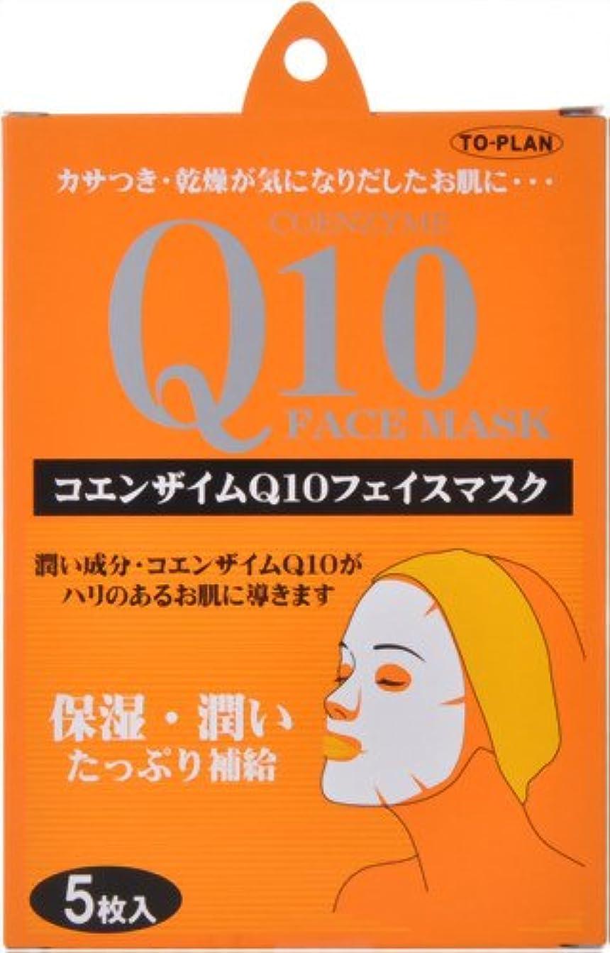 焦げポーズフィラデルフィアTO-PLAN(トプラン) Q10フェイスマスク 5枚入り