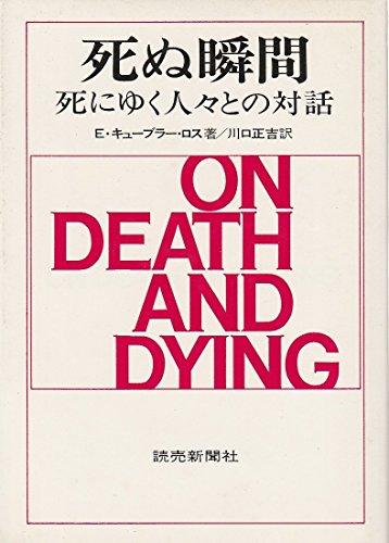 死ぬ瞬間―死にゆく人々との対話