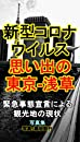 思い出の東京-浅草 緊急事態宣言時の写真記録: 新型コロナウイルスによる観光地の現状
