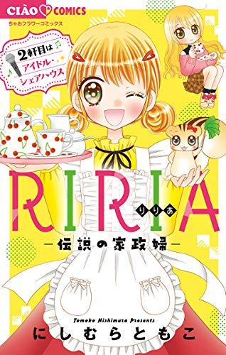 RIRIA-伝説の家政婦-(2) (ちゃおコミックス)