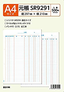 ソリマチ 元帳 対応用紙(2穴)SR9291