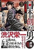 日本を創った男~渋沢栄一 青き日々~ 3 (3)