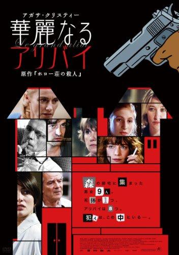 アガサ・クリスティー 華麗なるアリバイ [DVD]