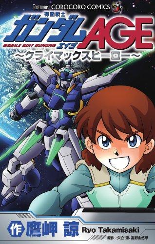 機動戦士ガンダムAGE~クライマックスヒーロー~ (てんとう虫コロコロコミックス)