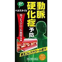【第3類医薬品】ピップ ヘルスオイル 180カプセル ×2
