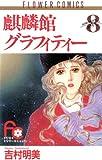 麒麟館グラフィティー(8) (フラワーコミックス)