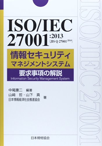 ISO/IEC 27001:2013(JIS Q 27001:2014)情報セキュリティマネジメントシステム要求事項の解説 (Management System ISO SERIES)の詳細を見る
