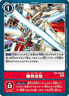 デジモンカードゲーム BT6-093 轍剣成敗 C