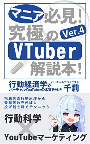 マニア必見!VTuber究極の解説本!Ver.4 行動経済学でバーチャルYouTuberの本質を分析 VTuber究極の解説本シリーズ