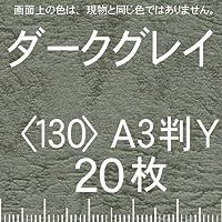レザック66(淡色少量)A3Y<130>ダークグレー(20枚)
