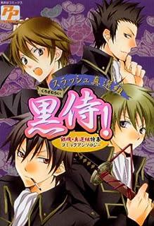 黒侍!スラッシュ真選組―銀魂・真選組特集コミックアンソロジー (PP COMIX)