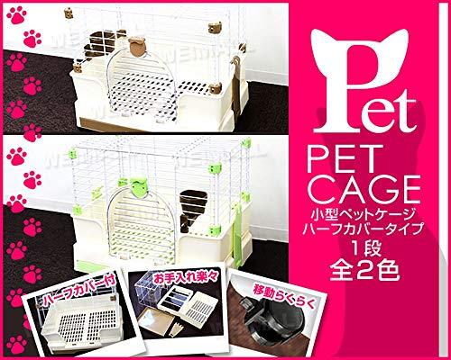 WEIMALLペットケージ猫小型犬うさぎキャットケージケージスロープドア仕様(ブラウン/茶)