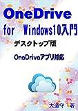 OneDrive for Windows10入門: デスクトップ版(OneDriveアプリ対応)