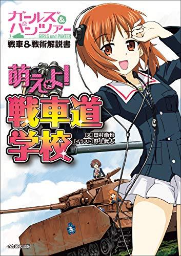 ガールズ&パンツァー戦車&戦術解説書 萌えよ! 戦車道学校