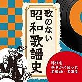 歌のない昭和歌謡史~時代を華やかに彩った名演奏たち(仮)