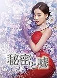 秘密と嘘 DVD-BOX 3[DVD]