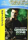 グリーン・ゾーン[DVD]