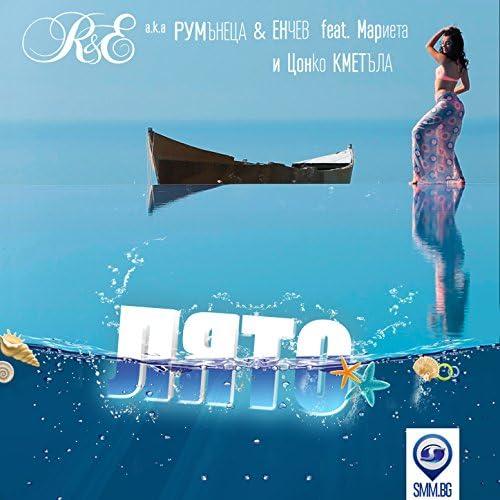 R&E a.k.a Rumanetsa & Enchev feat. Мариета & Цонко Цонев Кметъла