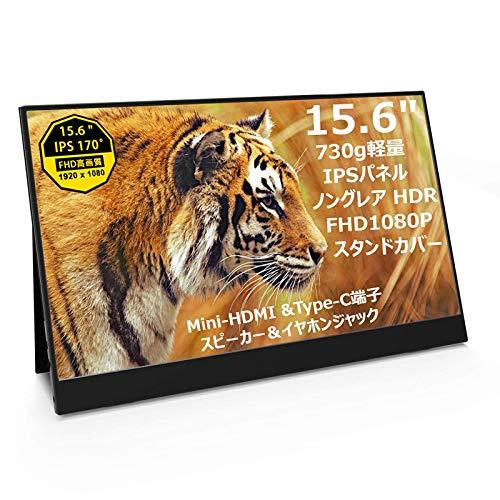 Vissles モバイルモニター 15.6 モバイルディスプレイ IPS 液晶 モニター 非光沢 ノングレア 4mm狭ベゼル 5mm薄型 733g軽量 HDR 1080P NTSC45% USB Type-C/Mini-HDMI スピーカー イヤホンジャック内蔵 スタンドカバー付 ゲームモニター PC/スマホ/Switch/PS3/PS4/PS5/XBOXなど対応 ポータブルモニター テレワーク/職場/自宅/出張用