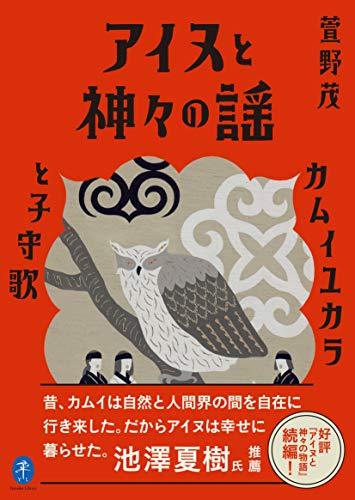 ヤマケイ文庫 アイヌと神々の謡 カムイユカラと子守歌の詳細を見る
