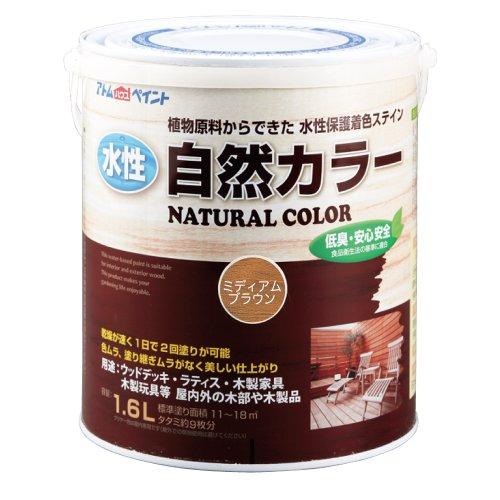 アトムハウスペイント 水性自然カラー(天然油脂ステイン) 1.6L ミディアムブラウン