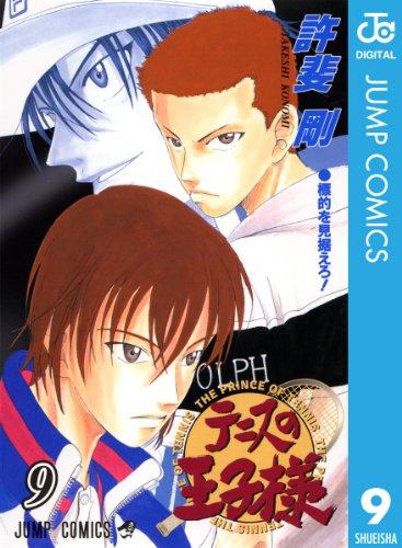 テニスの王子様 9 (ジャンプコミックスDIGITAL)