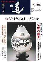 季刊『道』 164号(2010年春号)